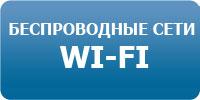 Ремонт, установка, настойка сетей Wi-Fi